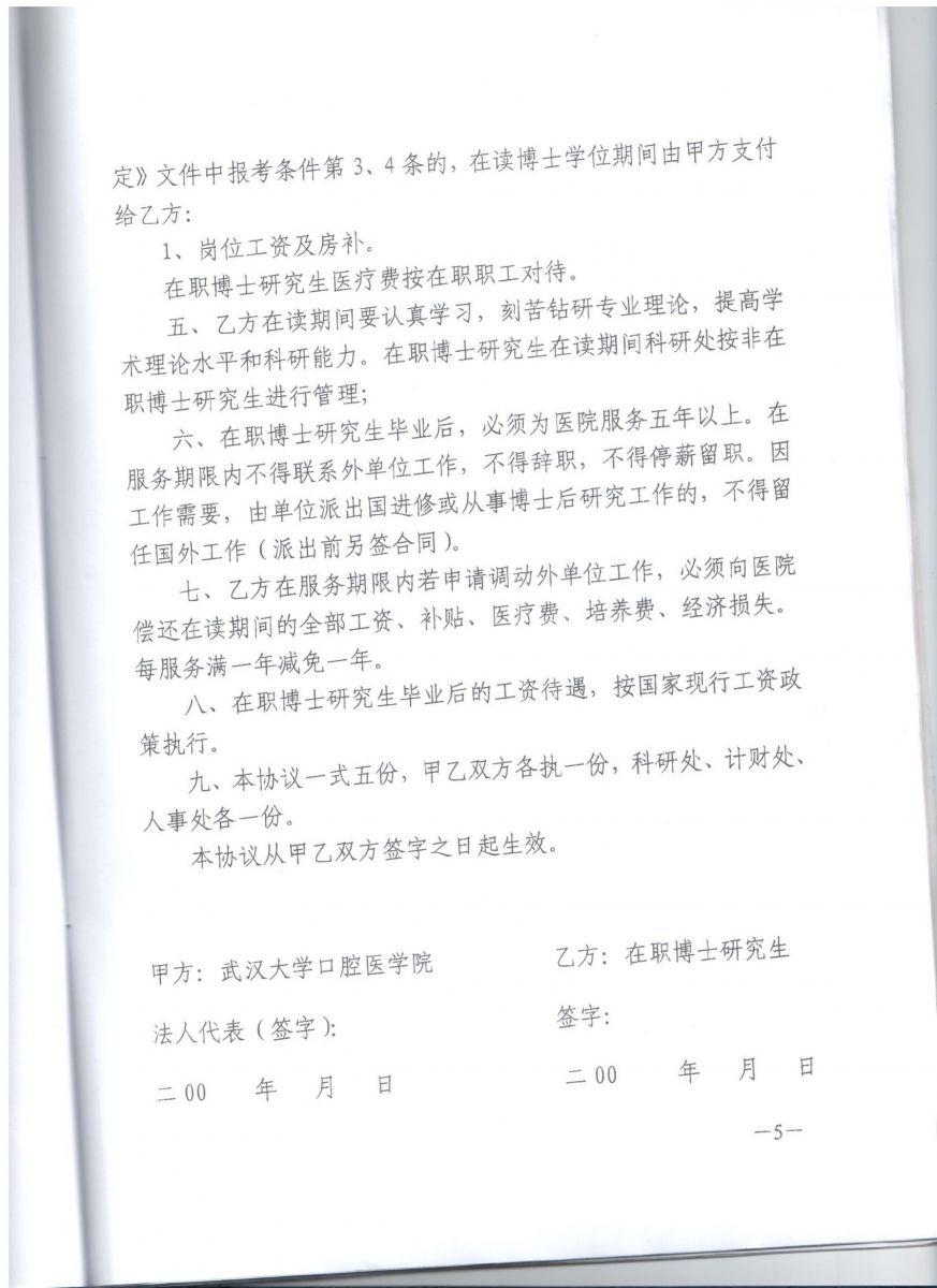 武汉大学口腔医院关于在职博士的管理规定