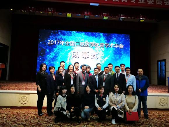 2017年全国口腔医学教育学术年会在长沙举行