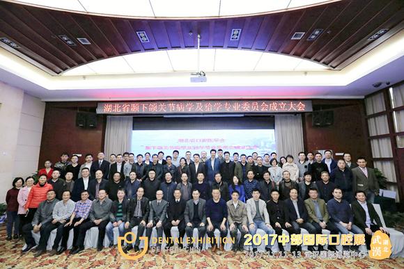 湖北省口腔医学会颞下颌关节病学及牙合学专业委员会成立大会成功召开
