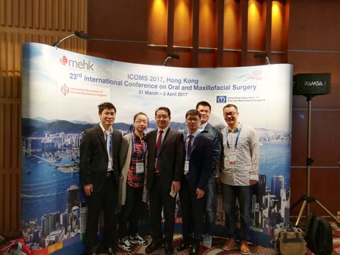 我院代表团赴香港参加第23届国际口腔颌面外科学术年会