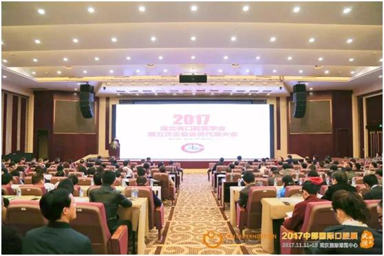 湖北省口腔医学会第五次全省会员代表大会成功召开