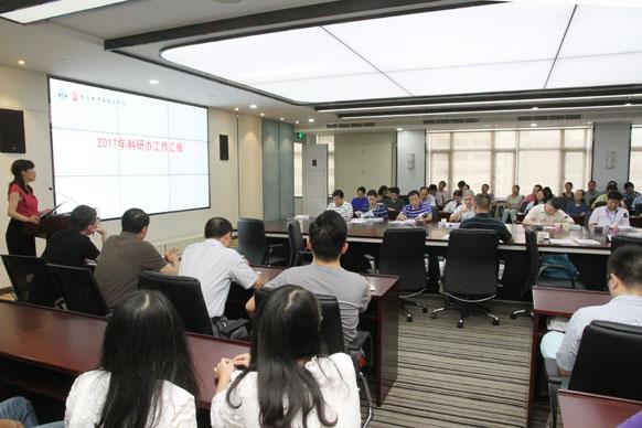 科研办组织召开全院年度科研教学会议