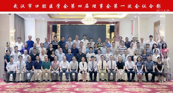 武汉市口腔医学会召开第四次会员代表大会暨学术交流会