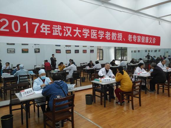 我院老专家参加武汉大学医学老教授、老专家健康义诊活动