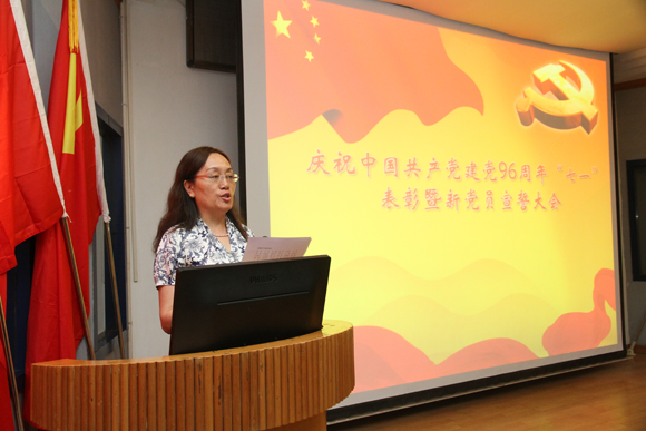 我院召开庆祝中国共产党成立96周年表彰暨新党员宣誓大会