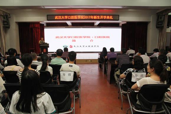 2017级研究生新生及规培生开学典礼举行