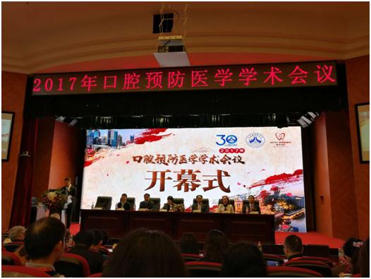 台保军教授当选中华预防医学会口腔卫生保健专委会候任主任委员