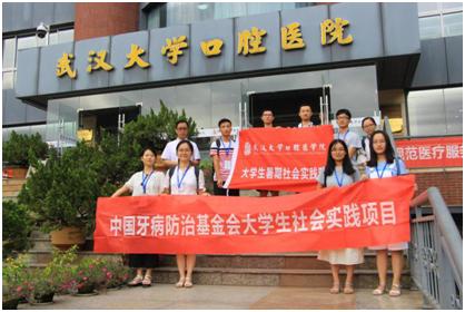 我院16名学生开展湖北省居民口腔保健意识和口腔卫生习惯调查