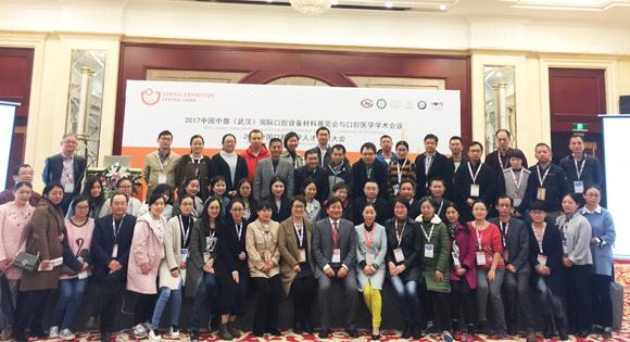 湖北省口腔医学会牙周病学专业委员会成立大会成功召开